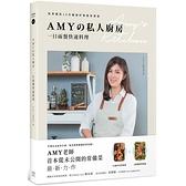 Amy私人廚房,一日兩餐快速料理:用常備菜10分鐘做好晚餐和便當