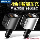現代車載充電器一拖三點煙器式汽車車充通用型多功能USB高速快充CY潮流站