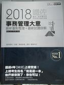 【書寶二手書T1/進修考試_WFP】事務管理大意_賀冠甄