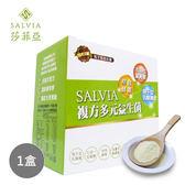 【SALVIA】莎菲亞複方多元益生菌 (孢子型乳酸菌+綜合酵素+水溶性葉黃素) x1盒
