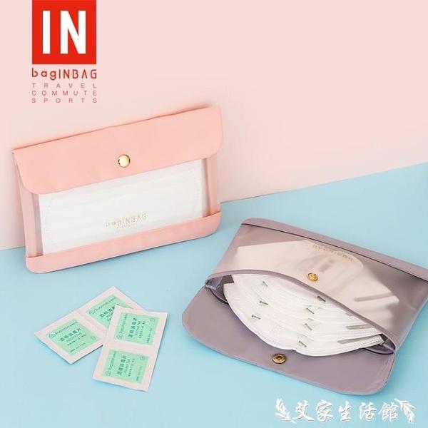 口罩收納盒裝口罩袋收納盒暫存夾便攜式套學生兒童放口鼻罩的袋子神器包盒子 艾家