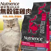 【培菓寵物48H出貨】紐崔斯》黑鑽SUBZERO頂級無穀貓糧+營養凍乾(牛肉+羊肉+野豬肉) 1.13kg(蝦)
