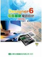 二手書博民逛書店《Designer 6 電腦輔助電路設計-電路板篇(附DVD隨書
