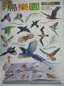 【書寶二手書T1/少年童書_ZFT】台灣鳥樂園-認識常見鳥類110_袁孝維