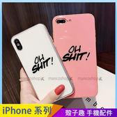 玻璃殼 iPhone iX i7 i8 i6 i6s plus 玻璃背板手機殼 簡約文字 保護殼保護套 全包邊防摔殼