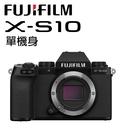 黑熊數位 Fujifilm 富士 X-S10 單機身 無反微單 微單眼 4K錄影 翻轉螢幕 XS10 高速連拍