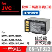 御彩數位@佳美能JVC BN-VF823 電池 MG575 MG555MG275MG255MG155MG435
