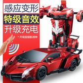 變形遙控汽車搖控車金剛無線電動賽車男童充電機器人兒童玩具男孩