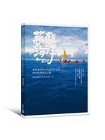 二手書《夢想海洋:拖鞋教授與16名海洋背包客熱血航海勇氣之路》 R2Y ISBN:9789869190817