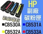 HP [藍色] 全新副廠碳粉匣 LaserJet CM2320 CP2320N CP2025 CP2025X ~CB531A 另有 CB530A CB532A CB533A