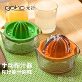 果汁機手動榨汁器手工榨汁機檸檬汁橙子果汁果肉榨汁器擠壓器 igo