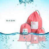 韓國防水旅行收納袋抽繩束口袋內衣褲收納袋衣物分類整理包 概念3C旗艦店