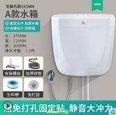 廁所馬桶蹲便器節能衛生間沖水箱蹲便家用抽水掛墻式蹲坑加厚水箱 快速出貨