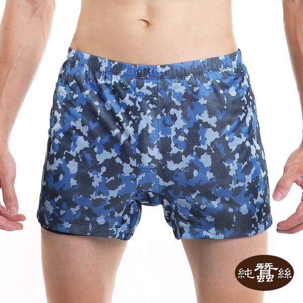 【岱妮蠶絲】蠶絲高腰平口內褲(藍迷彩)