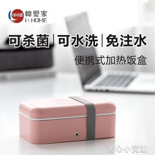 加熱飯盒 飯盒陶瓷內膽便攜加熱飯盒單層 電加熱餐盒禮品訂製 電熱飯盒【618特惠】