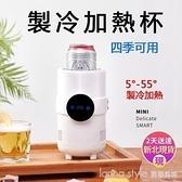 台灣現貨免運 桌上小冰箱快速製冷加熱杯小型極速降溫 冷飲熱飲 四季可用製冰機
