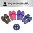 Play Boy時尚室內拖鞋...