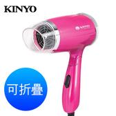 KINYO 折疊式造型吹風機 KH185【台安藥妝】