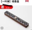 木質禪意茶道線香盒