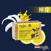 正宗NAJEL檸檬精油阿勒坡皂100g