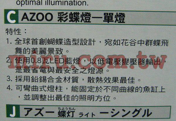 【西高地水族坊】AZOO 彩蝶燈(綠色、藍色)(LED單燈)