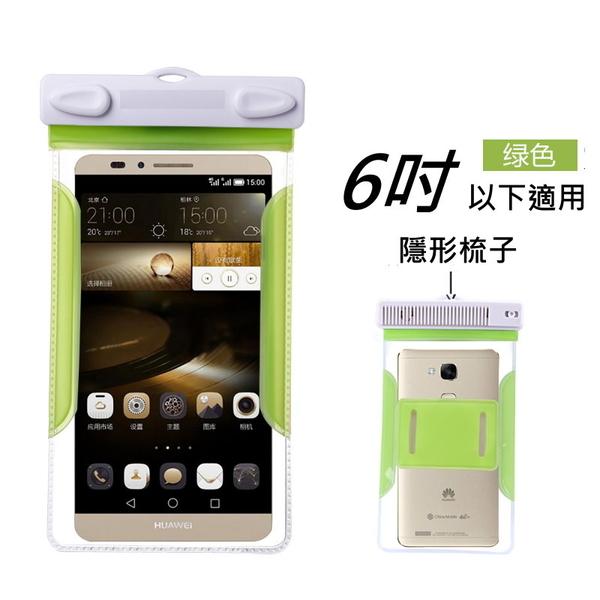 ★現折50元+免運費★DigiStone手機防水袋/保護套/手機套/可觸控(隱形梳子型)適6吋以下手機-粉彩綠x1P