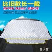 汽車遮陽擋前擋風玻璃罩前檔防曬隔熱遮陽簾車用遮光太陽擋遮陽板 zm3032『男人範』