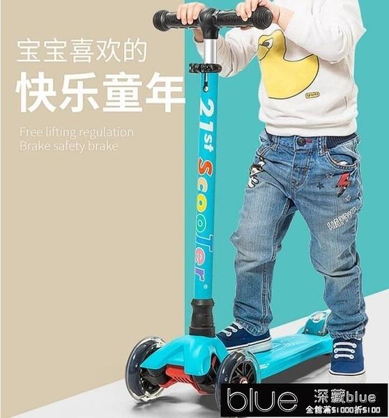 兒童滑板車 滑板車21st scooter兒童1-3-6小孩寶寶踏板滑滑車溜溜車四輪12歲