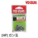 漁拓釣具 YO-ZURI [HP] ガン玉 [咬鉛]