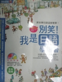 【書寶二手書T3/語言學習_WET】別笑!我是日語學習書_東洋文庫