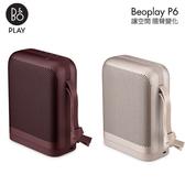 【限時下殺+限定新色+24期0利率】B&O PLAY 可攜帶式藍牙喇叭 Beoplay P6 紫/金 兩色