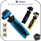 《飛翔無線3C》Fotopro SY-310 桌上型隨身相機三腳架 贈手機夾◉公司貨◉手持自拍◉出遊攜帶