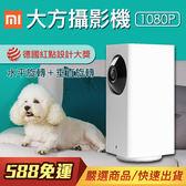 小米 大方攝影機 1080P 360度旋轉 夜視版 手機監控 監視 攝像機 錄影機