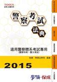 (二手書)警察考試法典:警察特考.警大考試:2015法律工具書系列