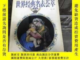 二手書博民逛書店罕見世界經典名錶薈萃Y270271