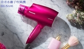 Panasonic 國際牌 奈米水離子吹風機 EH-NA46 (附烘罩)