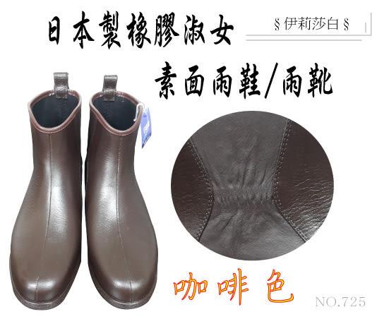 日本製雨鞋/雨靴--百搭橡膠素面短筒雨鞋/雨靴~咖啡色--日本製(725)