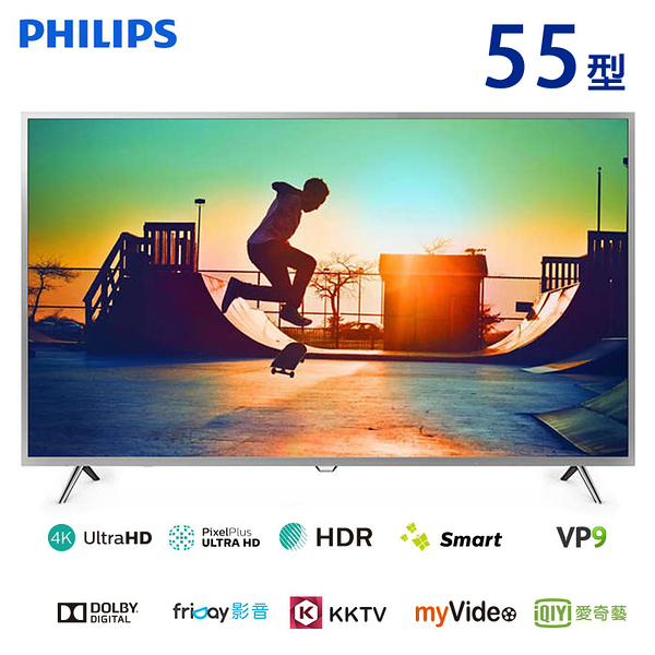 Philips飛利浦55吋4K智慧連網顯示器+視訊盒55PUH6003~含拆箱定位