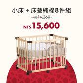 【期間限定】日本 farska 功能款-一床三用小床+純棉床墊組(1+8件)