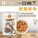 【毛麻吉寵物舖】Hyperr超躍 一口嫩丁貓咪手作零食-螃蟹雞肉 30g 雞肉/海鮮/寵物零食/貓零食