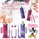(即期商品) 日本LION獅王 迪士尼牙膏牙刷旅行組 #清香茉莉(紫)
