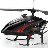 遙控飛機 直升機 充電 兒童玩具男孩耐摔搖控超大航模成人飛行器