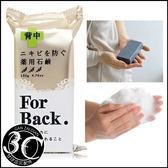 日本 Pelican 沛麗康 背部 專用 石鹼 潔膚皂 135g/顆 洗澡 香皂 肥皂 洗澡皂 清潔 甘仔店3C配件