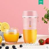 榨汁杯便攜式榨汁機家用水果小型充電迷你榨汁機電動學生果汁杯 朵拉朵