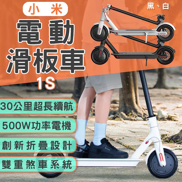 【coni shop】小米電動滑板車1S 附發票 現貨 當天出貨 折疊自行車 三秒折疊 雙重剎車 代步車 平衡車
