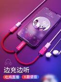 蘋果7耳機轉接頭iPhone7轉換頭8充電plus二合一7plus原裝轉換器X數據線6s分線器·皇者榮耀3C旗艦店