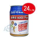 專品藥局 (新)百仕可 BOSCOGEN 復易佳6000  Plus 營養素 24罐 (添加麩醯胺酸6000毫克)【2011314】