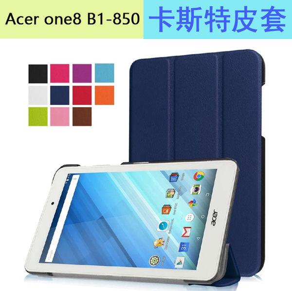 【陸少】宏碁 ACER Iconia One8 B1-850 平板皮套 卡斯特紋 超薄 三折 b1-850保護套 支架 保護殼 平板皮套