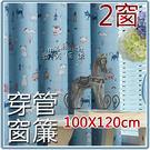 【微笑城堡】卡通貓咪X2窗|免費修改高度...