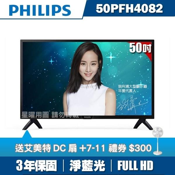 ★送2好禮★PHILIPS飛利浦 50吋FHD LED液晶顯示器+視訊盒50PFH4082
